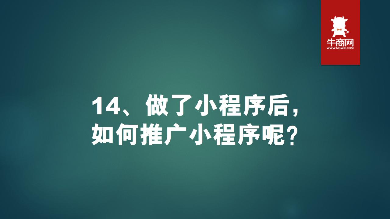 14、做了小程序后,如何推广小程序呢?